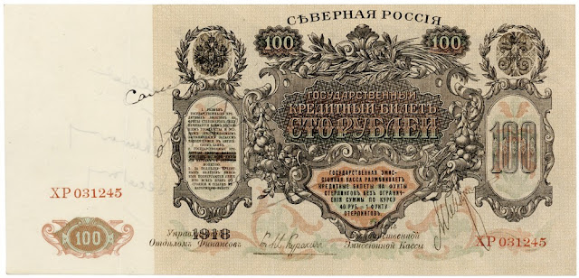 North Russia paper money 100 Rubles banknote 1918