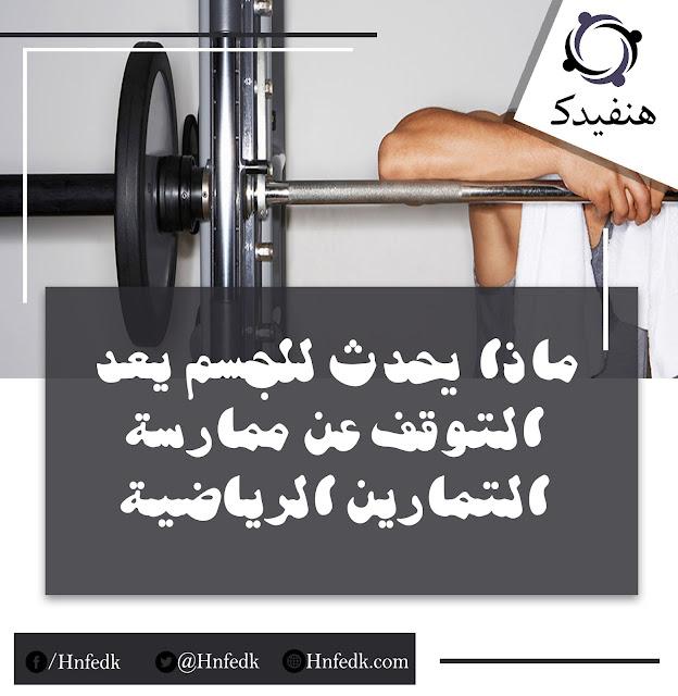 ماذا يحدث للعضلات بعد التوقف عن الجيم