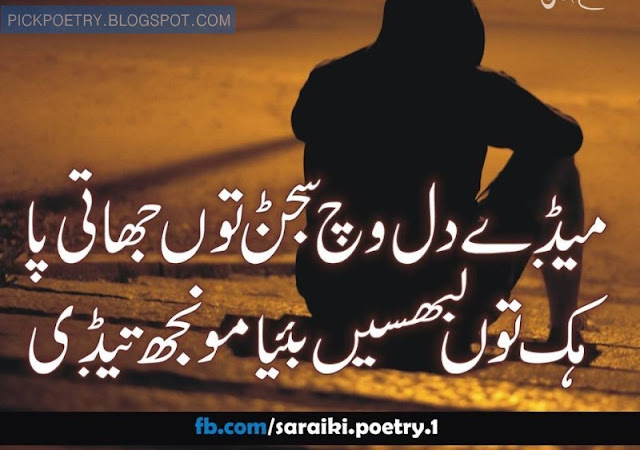 saraiki poetry sad