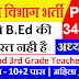 Education Department Recruitment 2018 - 1st 2nd 3rd Grade Teacher 34000 Post
