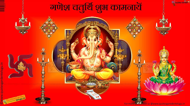 ganesh chaturthi Quotes HDwallpapers greetings wishes in hindi