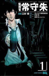 "Planeta Cómic licenciará el manga de ""Psycho-Pass"""
