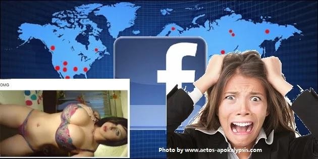 Το κείμενο περί προστασίας 'προσωπικών πληροφοριών' στο Facebook.