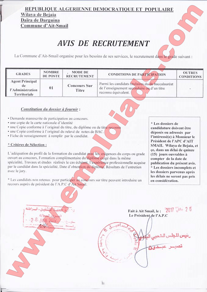 اعلان مسابقة توظيف ببلدية ايت سماعيل ولاية بجاية جانفي 2017