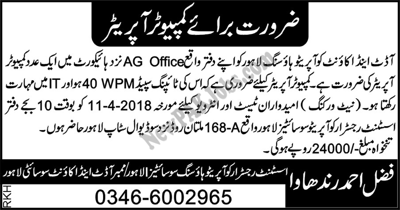 Computer Operator Required in Audit & Account Cooperative Housing