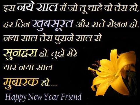 Happy New Year 2017 Shayari