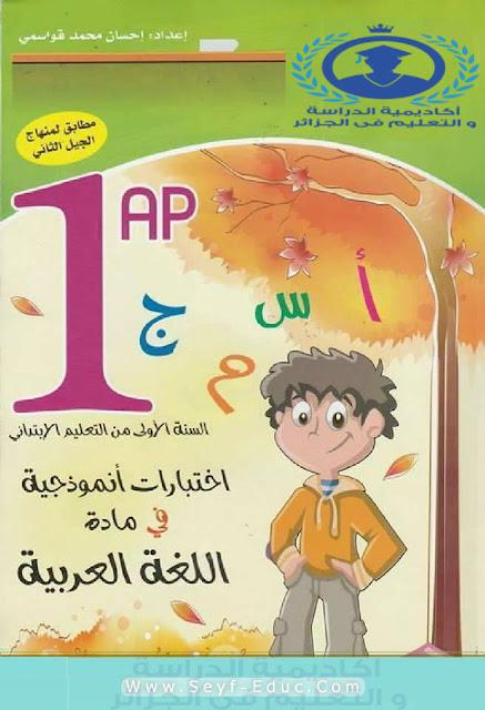 اختبارات نموذجية في مادة اللغة العربية للسنة الاولى ابتدائي الجيل الثاني