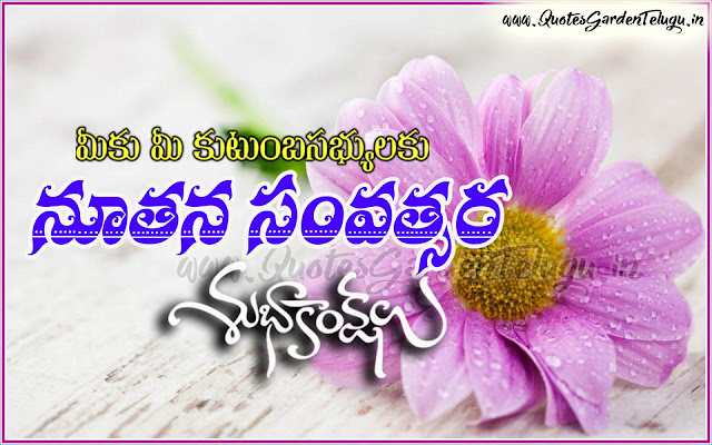 New year 2017 Telugu Greetings online E-cards