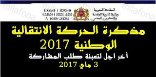 مذكرة الحركة الانتقالية الوطنية 2017