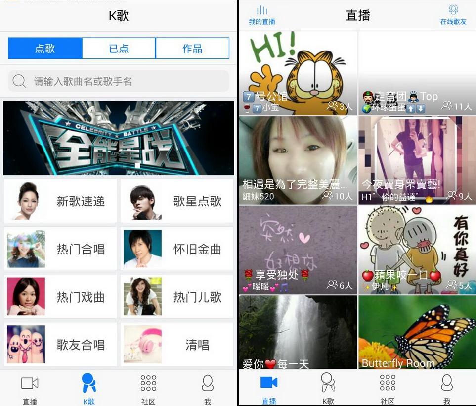 手機KTV App - 天籁K歌 APK 下載