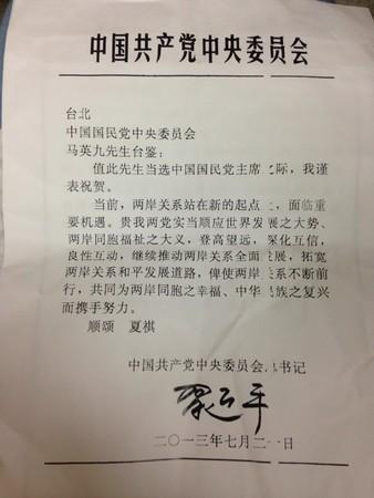華人世界觀察: 從兩岸領導人書信往來看中華文化傳統