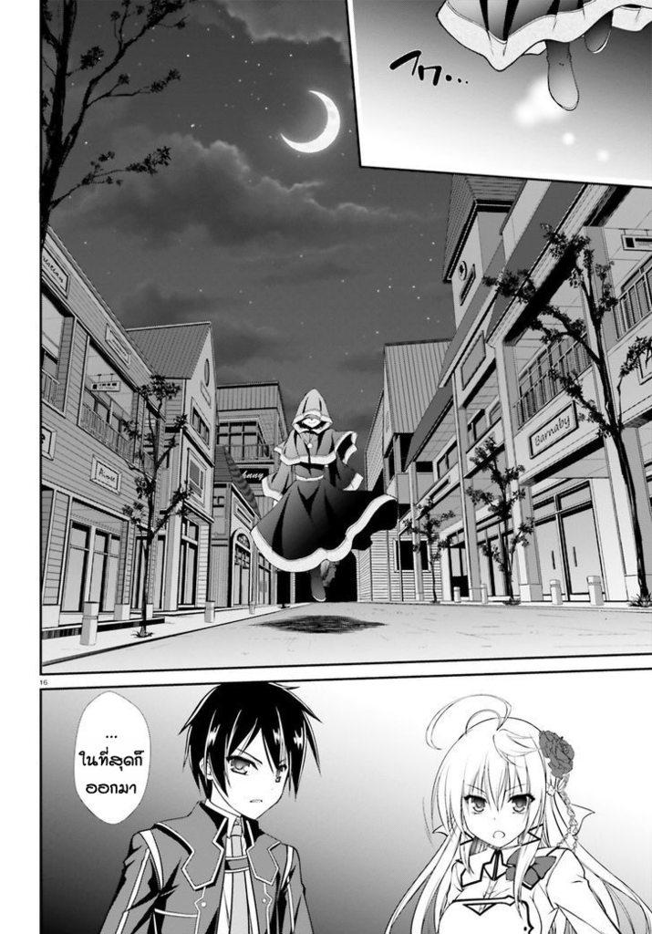 Izure Shinwa no Houkago Sensou - หน้า 16