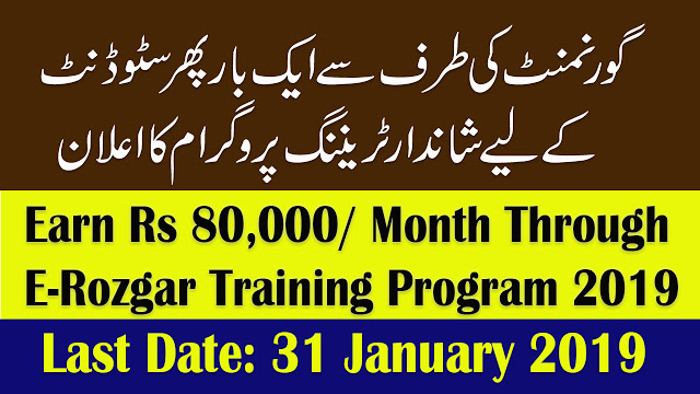 e rozgar training program,e rozgar training program 2018,erozgaar training program 2018,e rozgar training program 2019,how to apply for e rozgar training program,apply online for e rozgar training program,technical training program,e rozgaar training,erozgaar training program,e rozgaar training program,e-rozgar training program,e-rozgaar training program 2018,e-rozgaar training program 2019