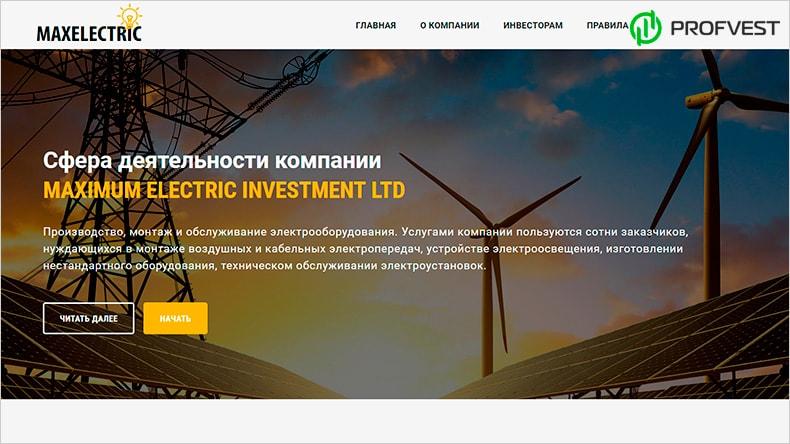 Max Electric обзор и отзывы HYIP-проекта