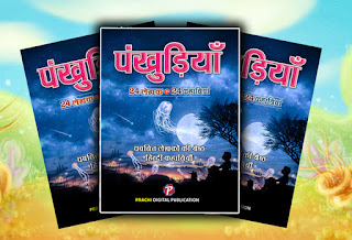 pankhudiyan-relese-on-ebook-stores