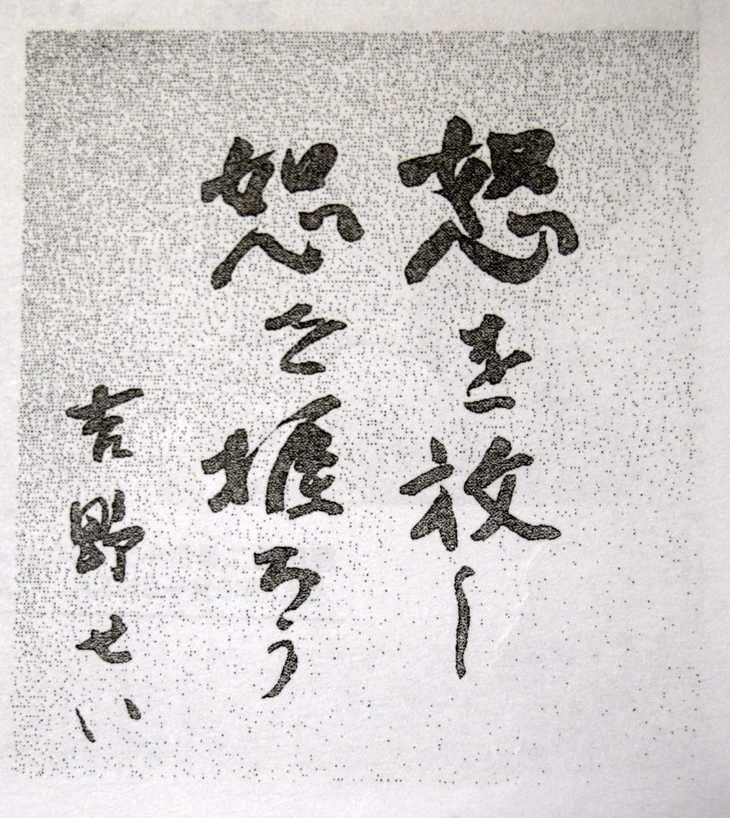 磐城蘭土紀行: 吉野せいの色紙