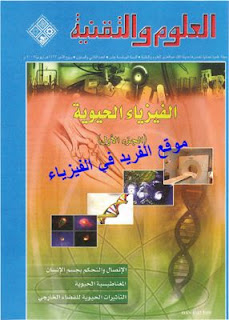 كتاب الفيزياء الحيوية ـ الجزء الأول 1 pdf، المغناطيسية الحيوية، النبضات الكهربائية العصبية، الأشعة فوق البنفسجية، التأثيرات الفيزيوحيوية، تطبيقات المغنااطسيسية الحيوية pdf، فيزياء جسم الإنسان، تحميل برابط مباشر مجانا