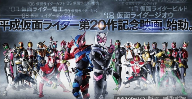 Kamen Rider : Heisei Generations FOREVER [MOVIE] Subtitle Indonesia