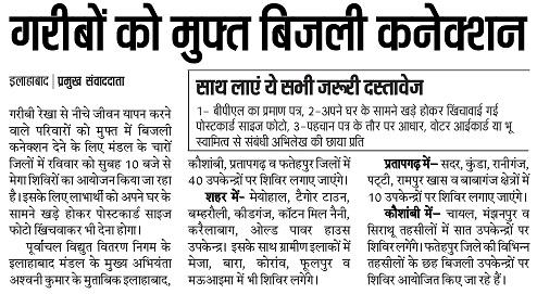 Modi's Saubhagya electricity scheme