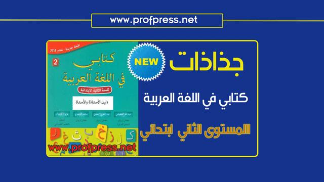 حصري جميع جذاذات المستوى الثاني كتابي في اللغة العربية كاملة