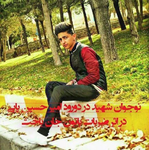 امیر حسین پایی نوجوانی که در دورود بر اثر ضربه باتوم به شهادت رسید