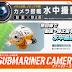 Submariner Camera เปลี่ยนกล้องให้เป็นเรือดำน้ำถ่ายภาพ