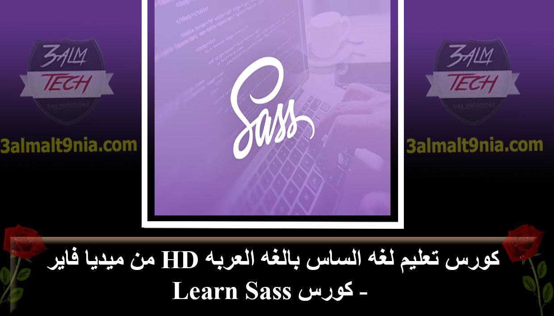كورس تعليم لغه الساس بالغه العربه HD من ميديا فاير - عالم التقنيه