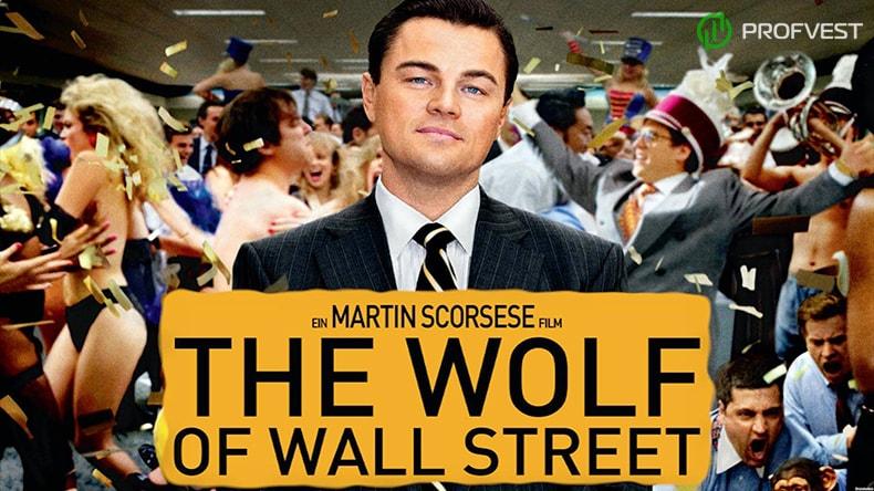 Волк с Уолл-стрит