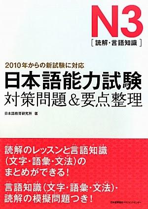 Time japanese grammar n3 pdf