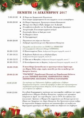 ΠΑΡΚΟ ΧΡΩΜΑΤΩΝ ΚΑΤΕΡΙΝΗΣ-ΠΡΟΓΡΑΜΜΑ ΠΕΜΠΤΗΣ 14-12-2017
