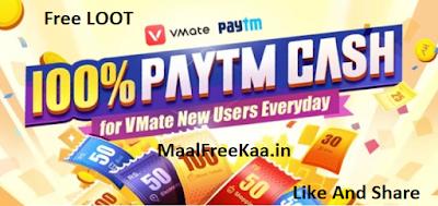 Paytm free LOOT 2019