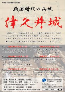 市博考古学講座「戦国の山城 津久井城」