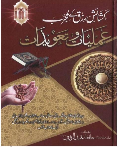 Kushais E Rizq Rizq Main Barkat Ki Amliyat Aur Wazaif Urdu PDF Book Free Download