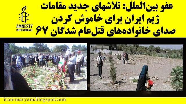 گزارش عفو بینالملل؛ تلاشهای جدید مقامات رژیم ایران برای خاموش کردن صدای خانوادههای قتلعام شدگان ۶۷