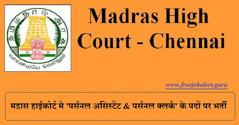 Madras High Court Recruitment 2018