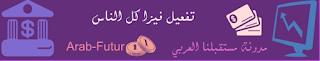 الباي بال المصري مستقبلنا العربي مدونة البيتكوين التكنولوجيا