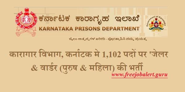 Karnataka Prisons Department, KPD, Karnataka, Jail Department, Jail Department Recruitment, Jailor, Warder, 10th, Latest Jobs, Hot Jobs, karnataka jail department logo