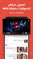 تطبيق سناب تيوب SnapTube القديم الأحمر (4)