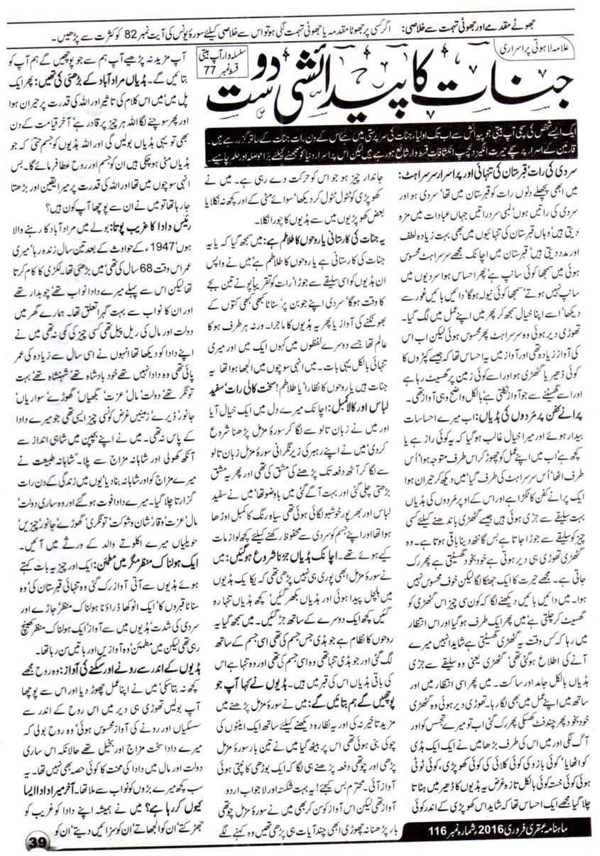 Page 39 Ubqari Magazine February 2016