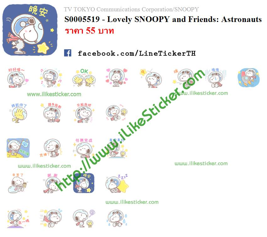 Lovely SNOOPY and Friends: Astronauts