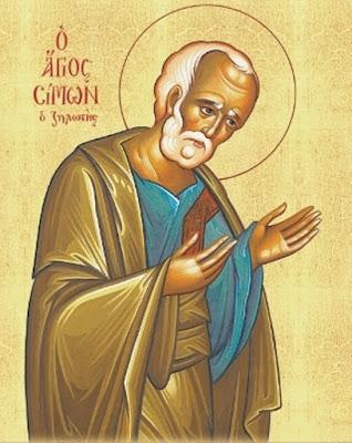 "Результат пошуку зображень за запитом ""Житіє святого апостола Симона Зилота греко-католики"""