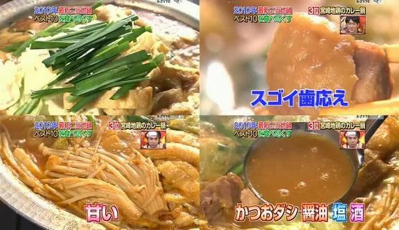 10 อันดับอาหารหม้อไฟของญี่ปุ่น หม้อไฟแกงกะหรี่จิโดริเนียว