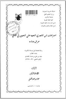 تحميل اعتراضات ابن الشجري النحوية على النحويين في الأمالي - رسالة دكتوراه pdf