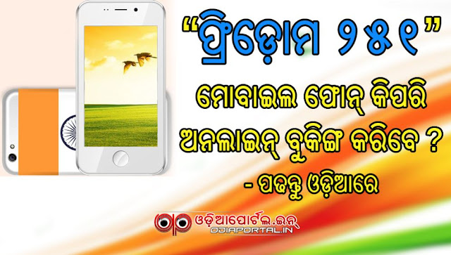 How To Book or Pre-Order *Freedom 251* Online in Odisha — Read in Odia (PDF), how to online book order pre-order or buy freedom 251 android mobile smartphone odisha, andhra pradesh, tamilnadu, bihar, telangana, maharastra, gujarat, uttar pradesh, pdf,