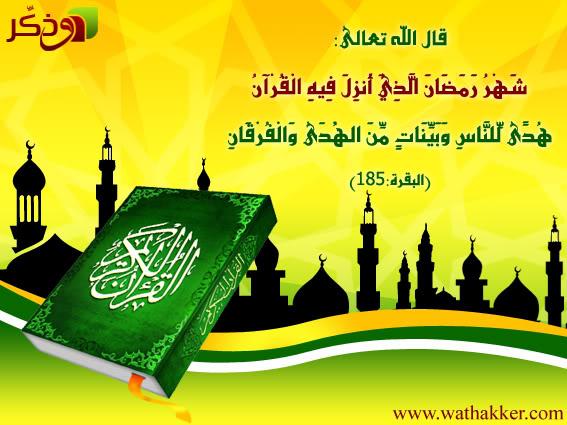 بعض الأسئله والمعلومات الأسلامية