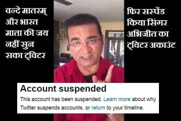 singer-abhijeet-new-twitter-account-also-suspend-by-twitter-india