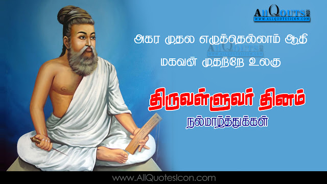 Thiruvalluvar-Day-Tamil-quotations-wishes-messages-wishes-tamil-kavithai-images-Best-Hindu-festival-Pongal-Greetings-Pictures