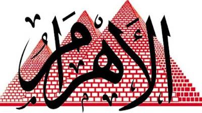 وظائف جريدة الاهرام اليوم الجمعة 5 ابريل 2019 لجميع المؤهلات والتخصصات بمختلف محافظات مصر