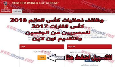 وظائف كأس العالم 2017 روسيا