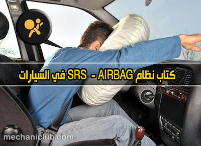 تحميل كتاب منظومة التثبيت الإضافي AIRBAG - SRS في السيارات PDF